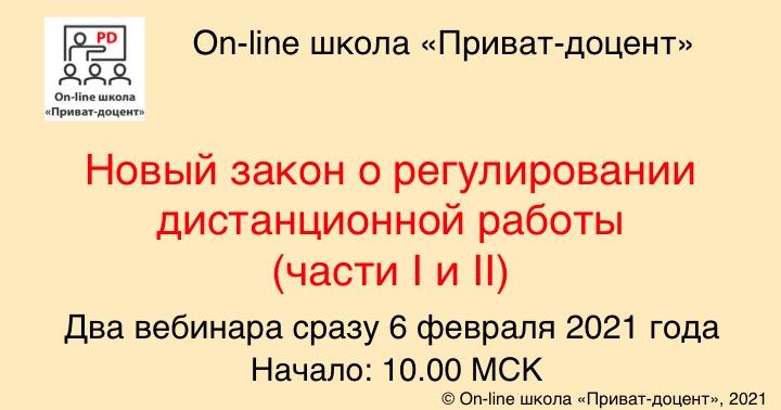 Дистанционная работа: Закон № 407-ФЗ, бесплатные вебинары
