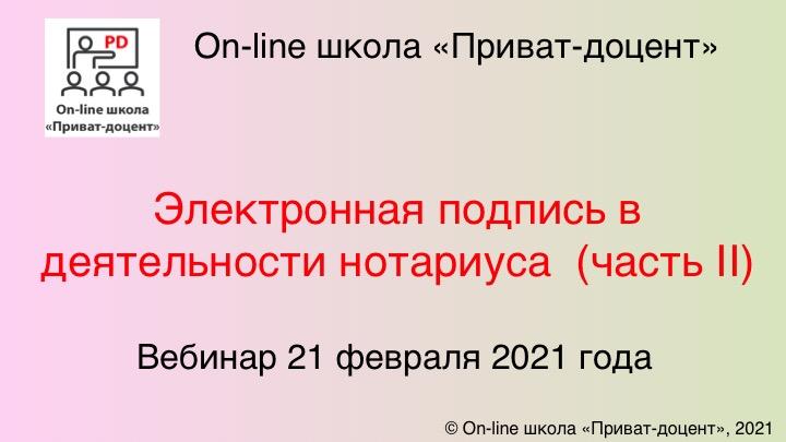 Электронная подпись в деятельности нотариуса: бесплатный вебинар