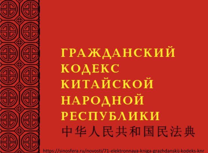 О новом Гражданском кодексе Китайской народной республики